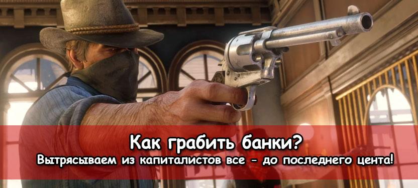 Ограбьте больше банков в Red Dead Redemption 2 с этим модом