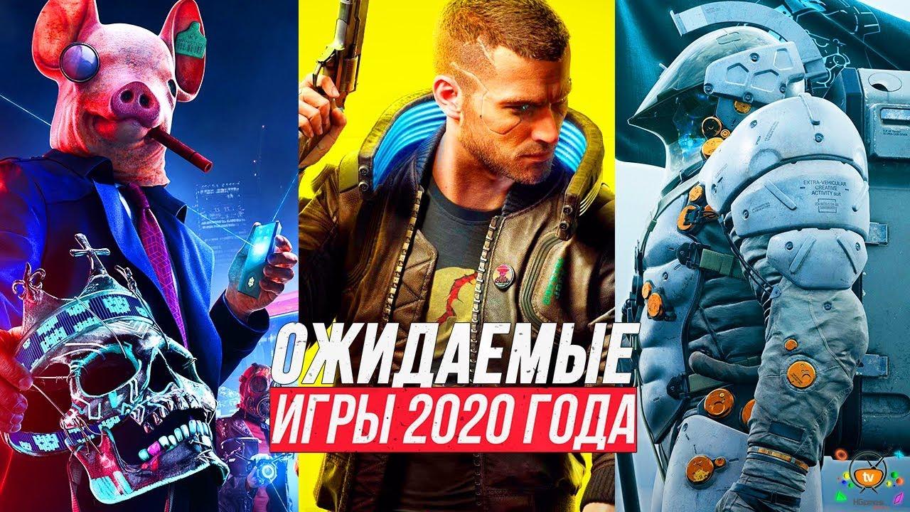 Наши самые ожидаемые компьютерные игры 2020 года