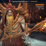 В игре raid shadow legends новое слияние на героя Гарптук Бородач