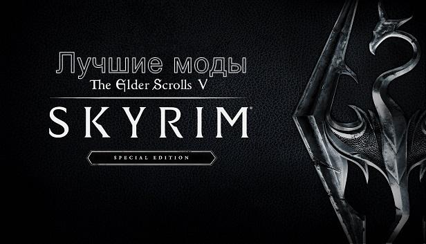 Лучшие моды Skyrim Special Edition