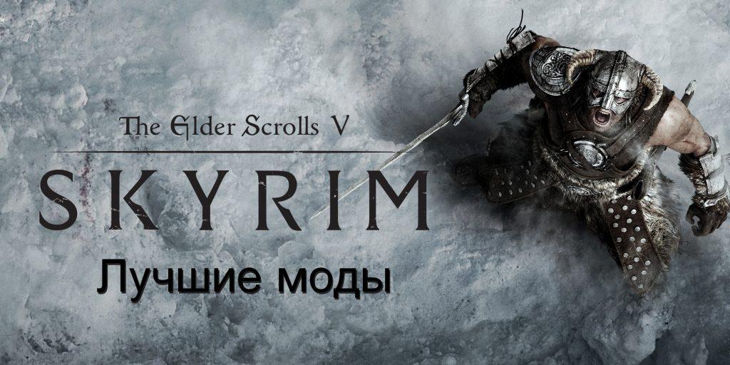Лучшие моды Skyrim