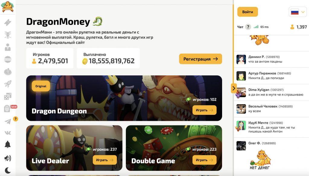 Обзор популярной игровой платформы Dragon Money и отзывы (drgn.vip)